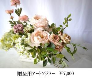 贈呈アート (2)