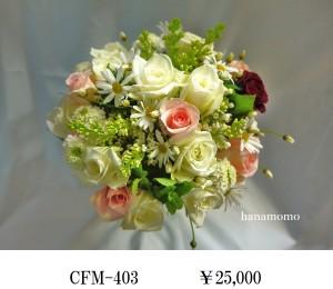 CFM-403