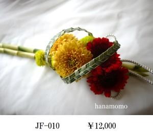 JF-010