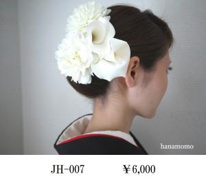 JH-007