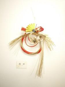 lsn-161219 飯塚